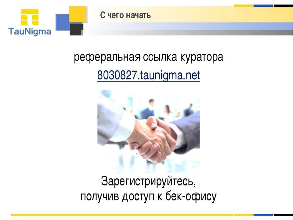 реферальная ссылка куратора 8030827.taunigma.net Зарегистрируйтесь, получив д...