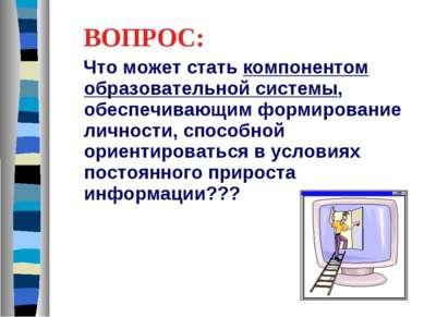 ВОПРОС: Что может стать компонентом образовательной системы, обеспечивающим ф...