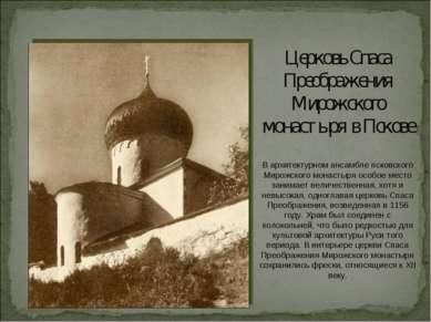 Церковь Спаса Преображения Мирожского монастыря в Пскове В архитектурном анса...