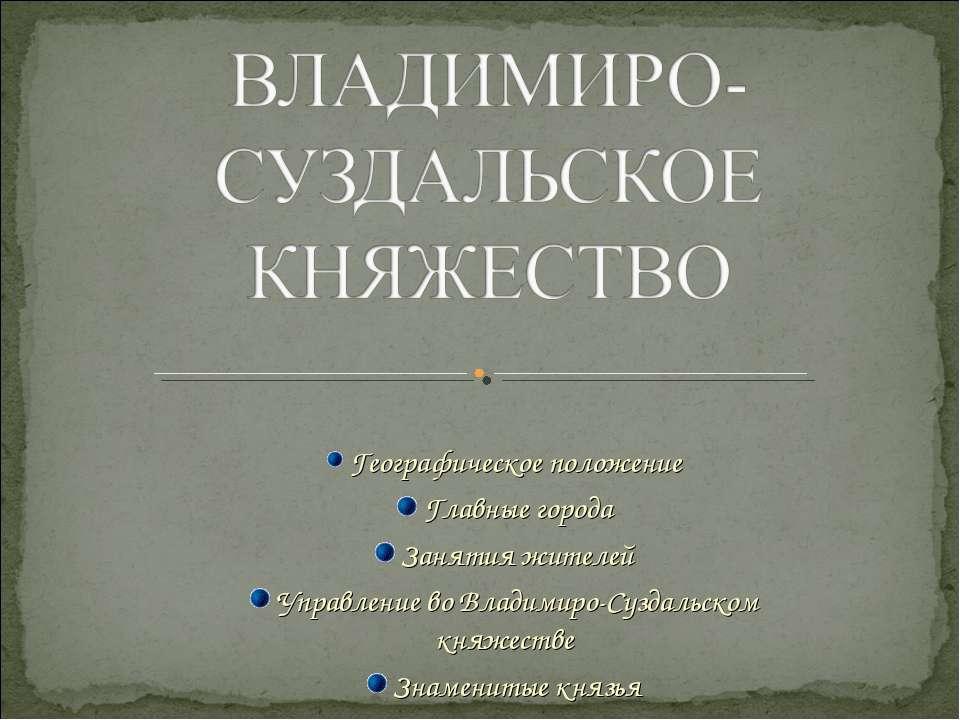 Географическое положение Главные города Занятия жителей Управление во Владими...