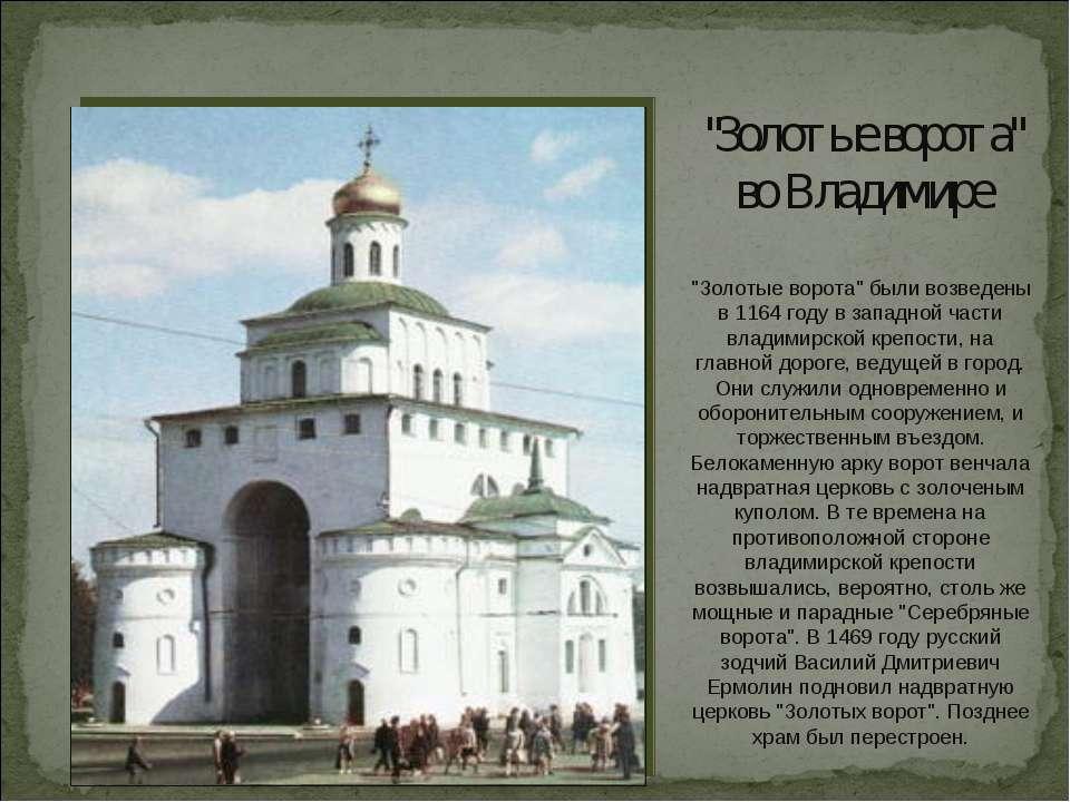 """""""Золотые ворота"""" во Владимире """"Золотые ворота"""" были возведены в 1164 году в з..."""