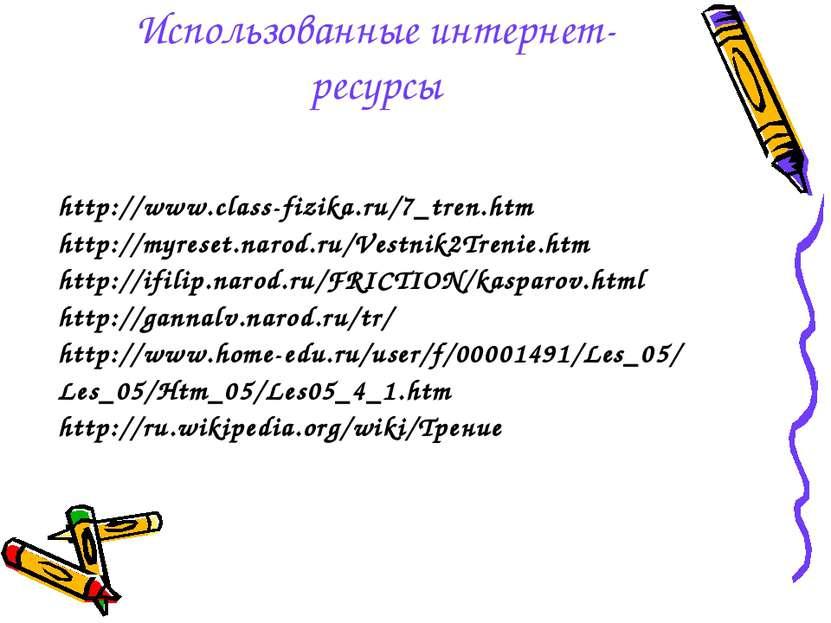 Использованные интернет-ресурсы http://www.class-fizika.ru/7_tren.htm http://...