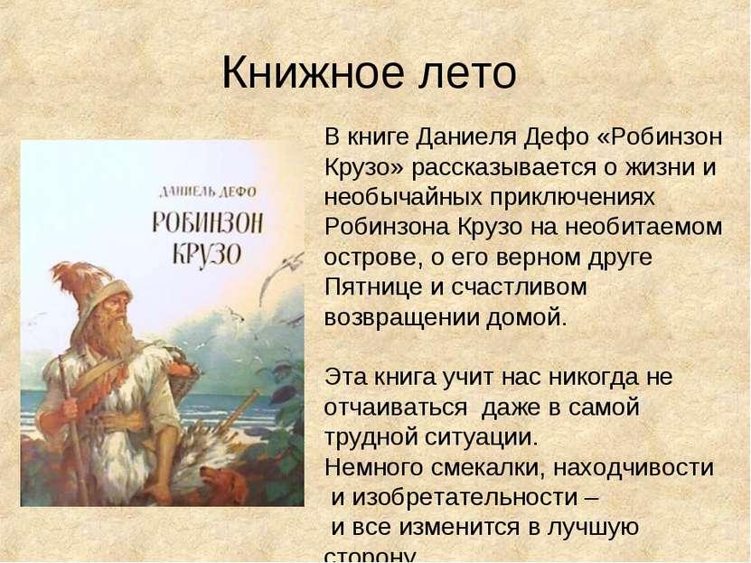 Книжное лето В книге Даниеля Дефо «Робинзон Крузо» рассказывается о жизни и н...