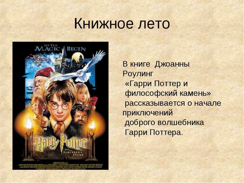 Книжное лето В книге Джоанны Роулинг «Гарри Поттер и философский камень» расс...