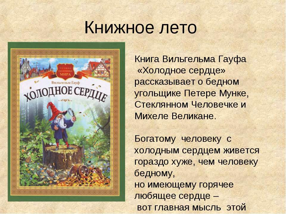 Книжное лето Книга Вильгельма Гауфа «Холодное сердце» рассказывает о бедном у...