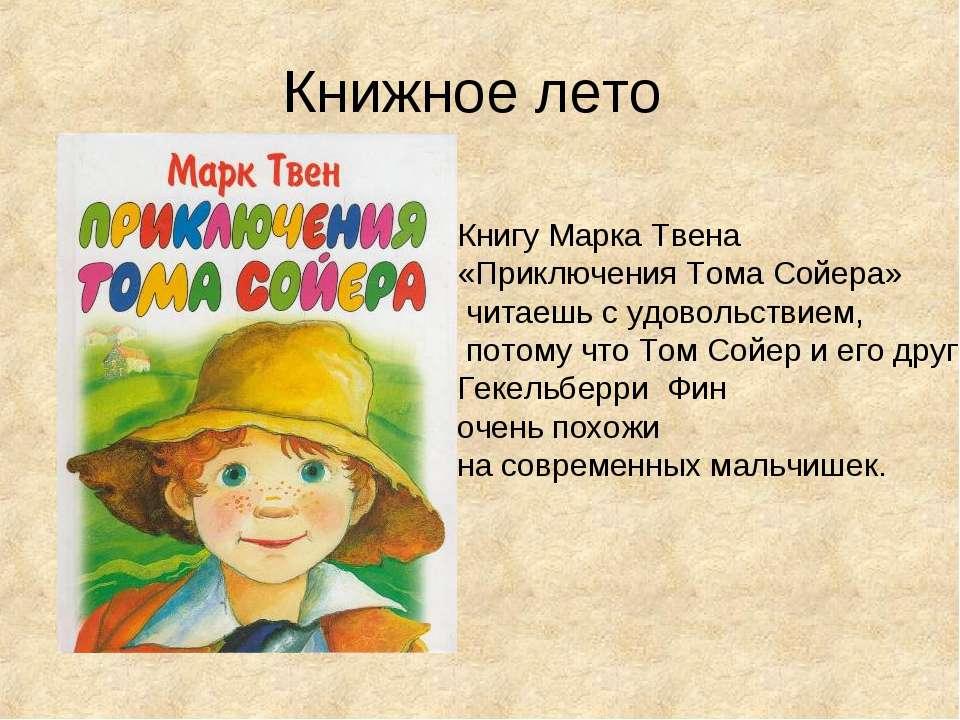 Книжное лето Книгу Марка Твена «Приключения Тома Сойера» читаешь с удовольств...