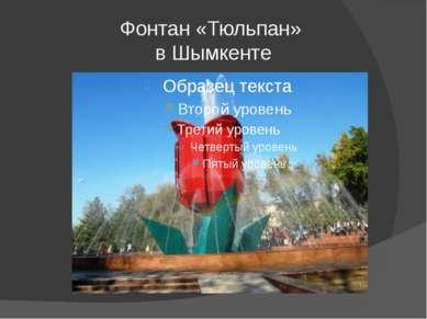 Фонтан «Тюльпан» в Шымкенте