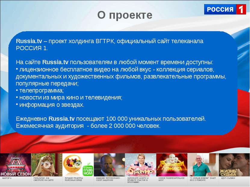 Russia.tv – проект холдинга ВГТРК, официальный сайт телеканала РОССИЯ 1. На с...