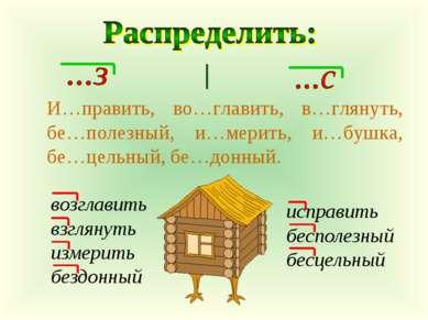 И…править, во…главить, в…глянуть, бе…полезный, и…мерить, и…бушка, бе…цельный,...