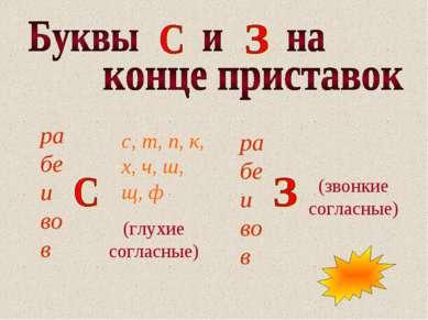 ра бе и во в (глухие согласные) (звонкие согласные) ра бе и во в с, т, п, к, ...