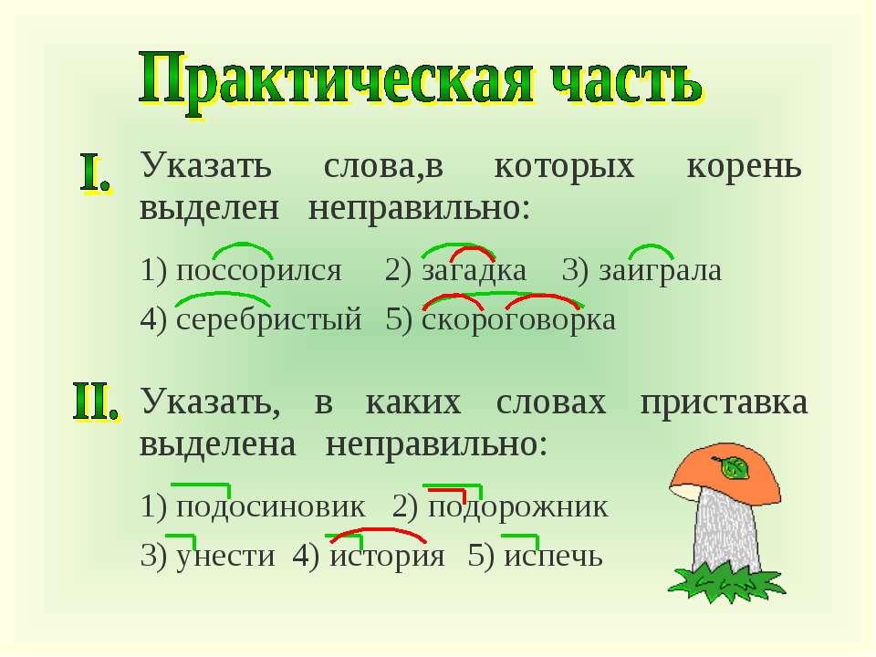 Указать слова,в которых корень выделен неправильно: 1) поссорился 2) загадка ...
