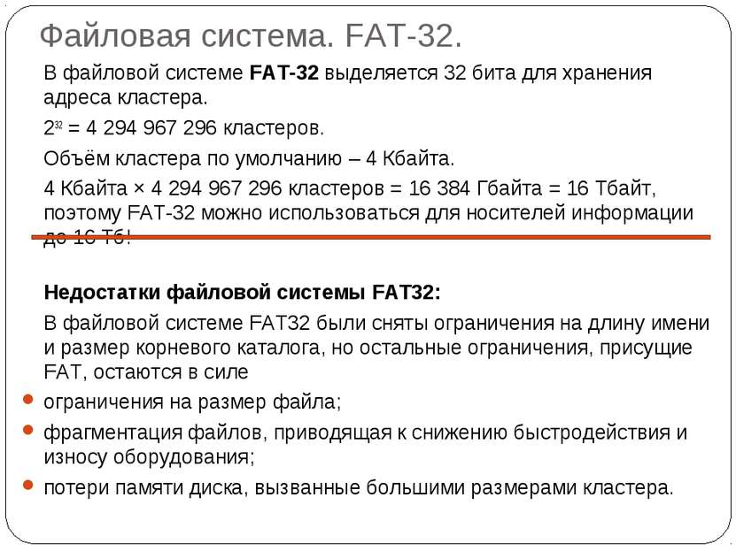 Файловая система. FAT-32. В файловой системе FAT-32 выделяется 32 бита для хр...
