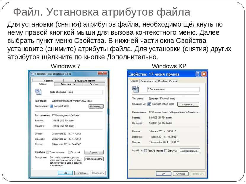 Файл. Установка атрибутов файла Для установки (снятия) атрибутов файла, необх...