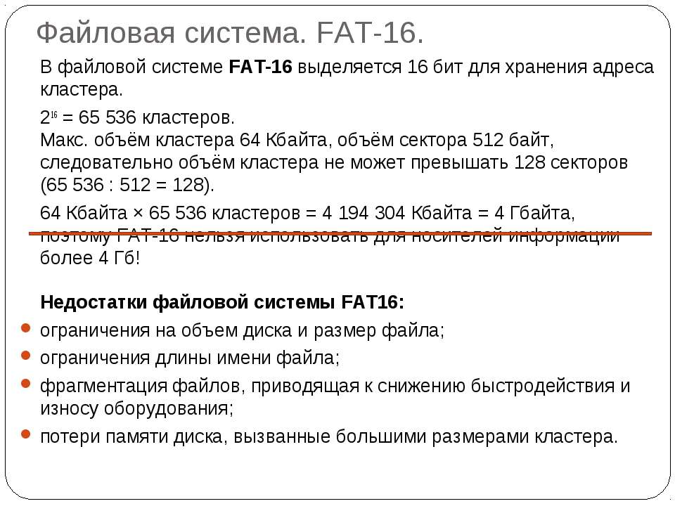 Файловая система. FAT-16. В файловой системе FAT-16 выделяется 16 бит для хра...