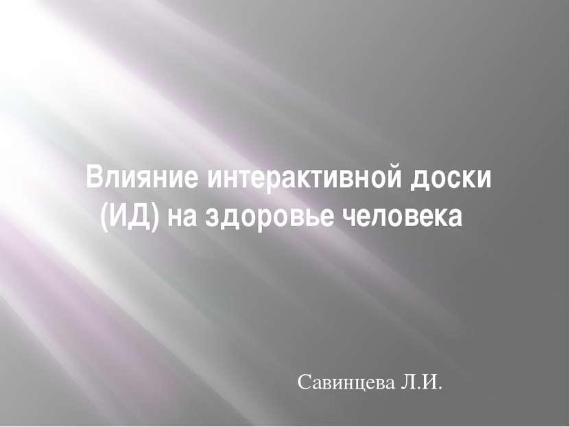 Влияние интерактивной доски (ИД) на здоровье человека Савинцева Л.И.