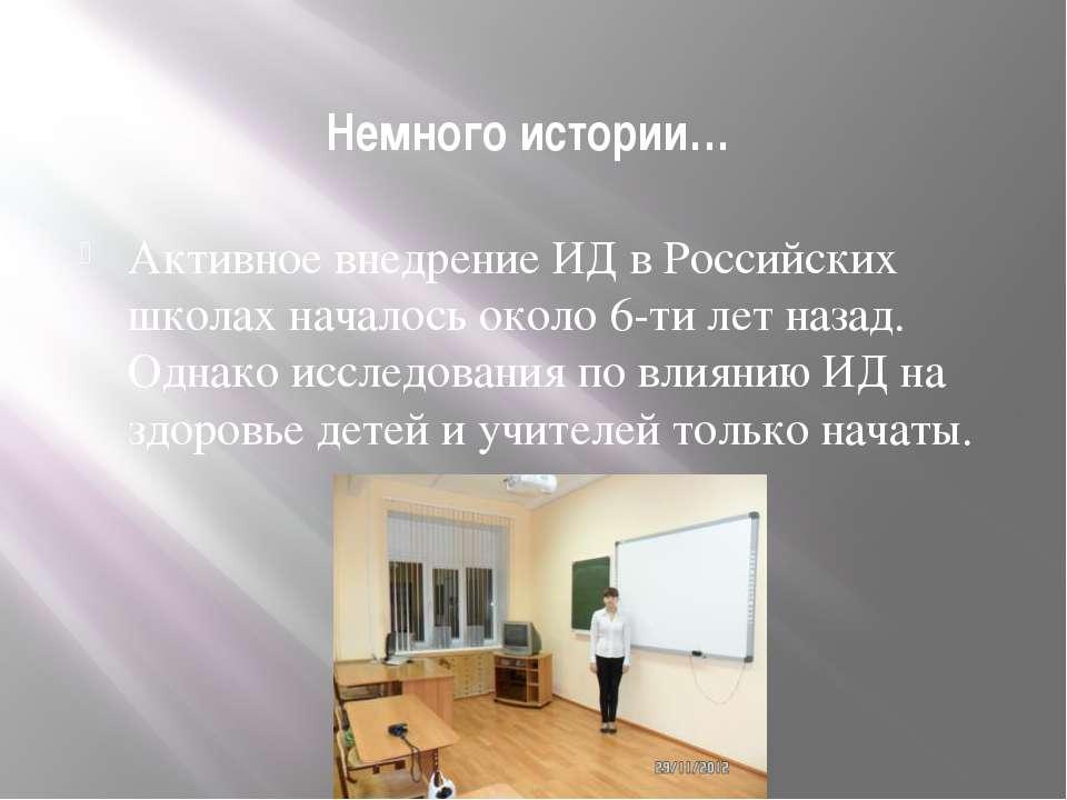 Немного истории… Активное внедрение ИД в Российских школах началось около 6-т...