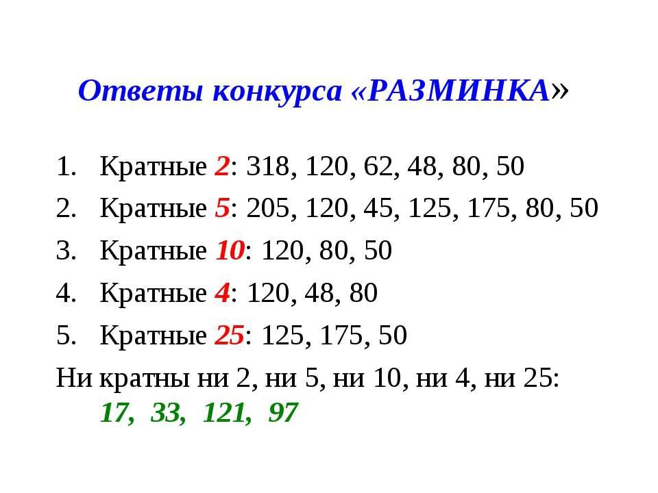 Ответы конкурса «РАЗМИНКА» Кратные 2: 318, 120, 62, 48, 80, 50 Кратные 5: 205...