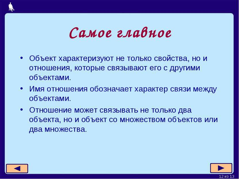 Самое главное Объект характеризуют не только свойства, но и отношения, которы...