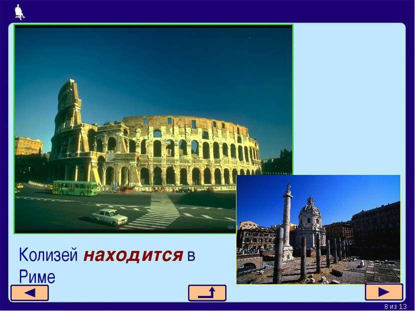 Колизей находится в Риме * из 13