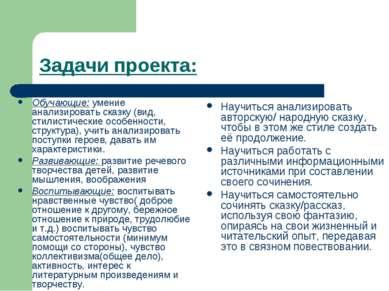 Задачи проекта: Обучающие: умение анализировать сказку (вид, стилистические о...