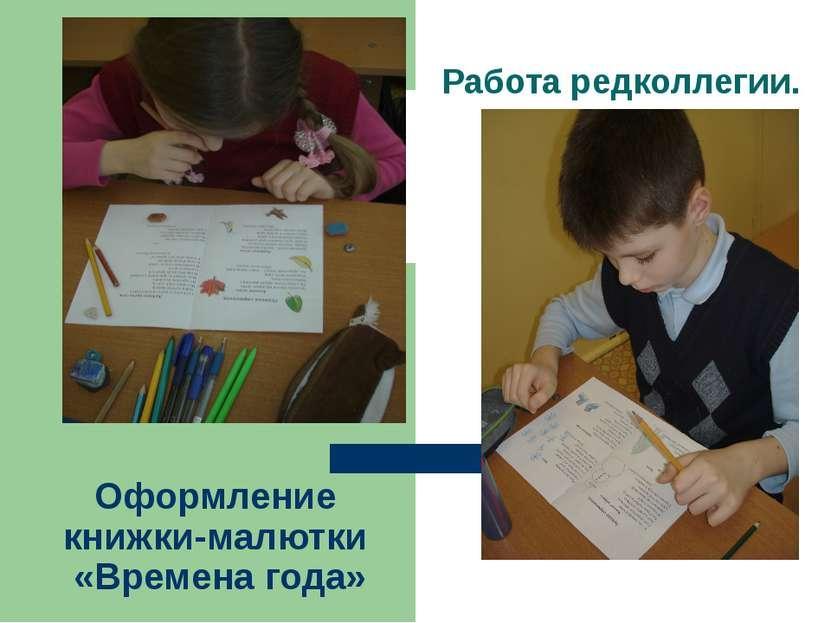 Оформление книжки-малютки «Времена года» Работа редколлегии.