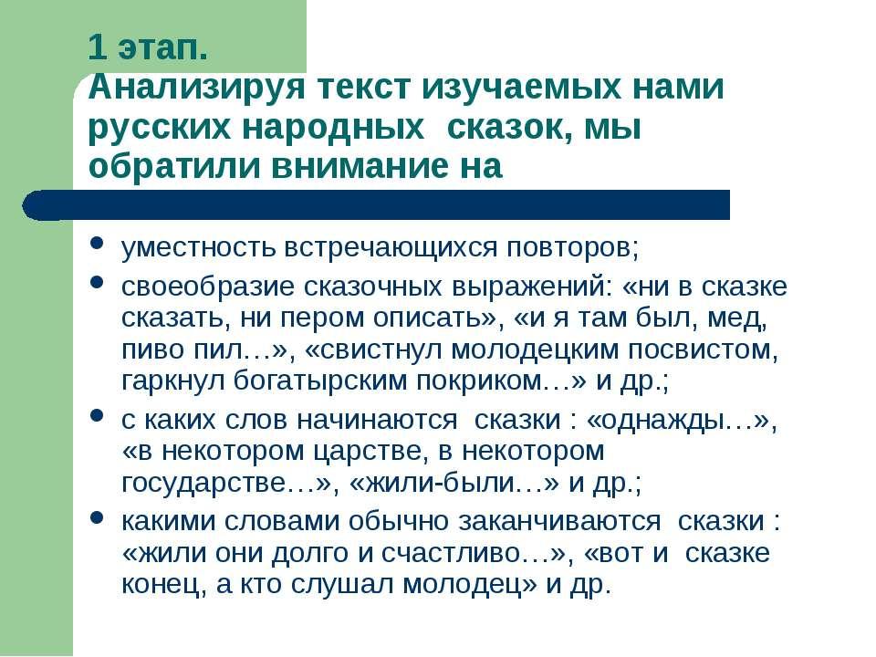 1 этап. Анализируя текст изучаемых нами русских народных сказок, мы обратили ...