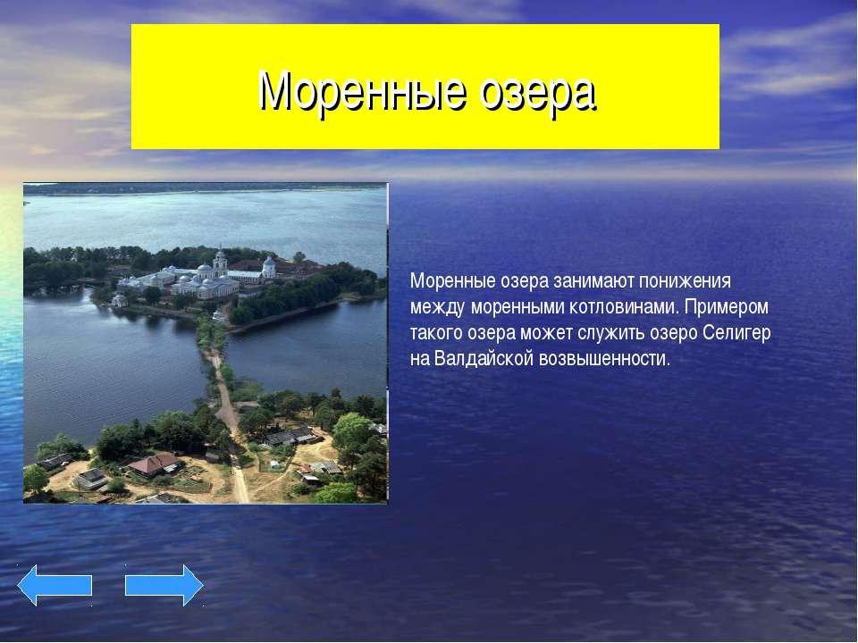 Моренные озера
