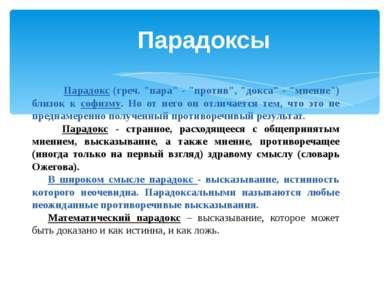 """Парадокс (греч. """"пара"""" - """"против"""", """"докса"""" - """"мнение"""") близок к софизму. Но о..."""