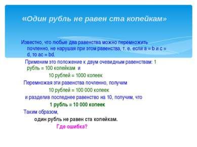 «Один рубль не равен ста копейкам» Известно, что любые два равенства можно пе...