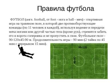 Правила футбола ФУТБОЛ (англ. football, от foot - нога и ball - мяч) - спорти...