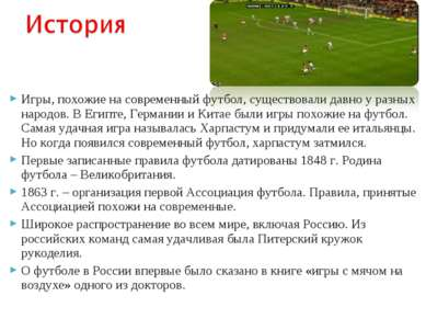 Игры, похожие на современный футбол, существовали давно у разных народов. В Е...