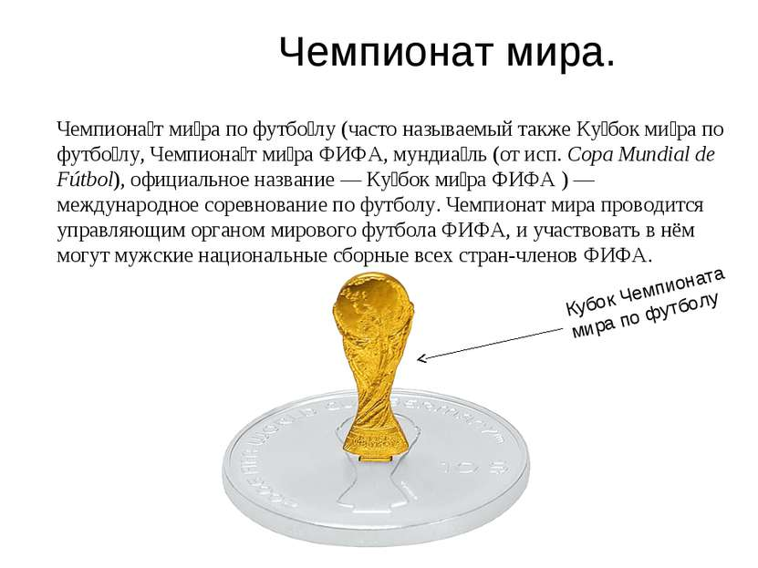 Чемпионат мира. Чемпиона т ми ра по футбо лу(часто называемый такжеКу бок м...