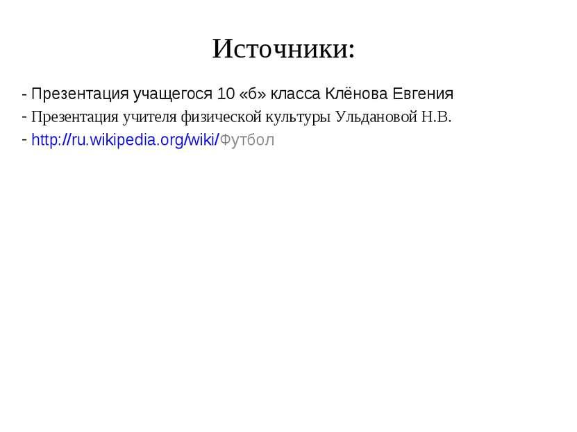 Источники: - Презентация учащегося 10 «б» класса Клёнова Евгения Презентация ...