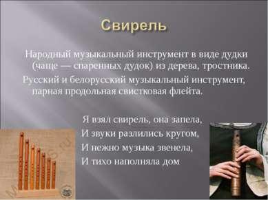 Народный музыкальный инструмент в виде дудки (чаще — спаренных дудок) из дере...