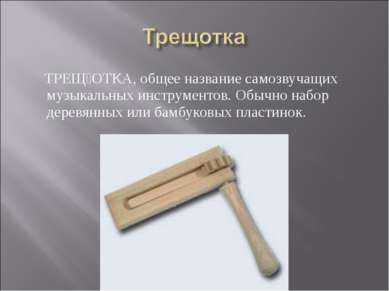 ТРЕЩ ОТКА, общее название самозвучащих музыкальных инструментов. Обычно набор...