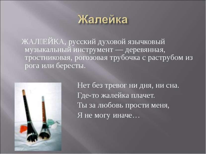 ЖАЛ ЕЙКА, русский духовой язычковый музыкальный инструмент — деревянная, трос...