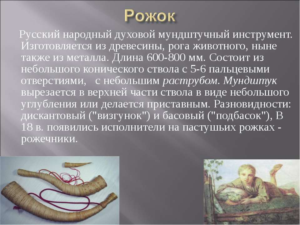 Русский народный духовой мундштучный инструмент. Изготовляется из древесины, ...