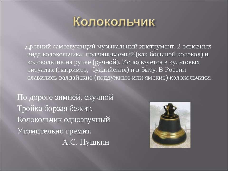 Древний самозвучащий музыкальный инструмент. 2 основных вида колокольчика: по...