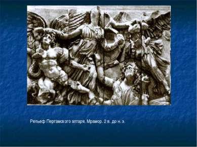 Рельеф Пергамского алтаря. Мрамор. 2 в. до н. э.