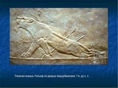 Раненая львица. Рельеф из дворца Ашшурбанипала. 7 в. до н. э.