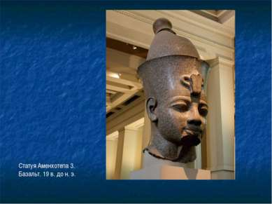 Статуя Аменхотепа 3. Базальт. 19 в. до н. э.
