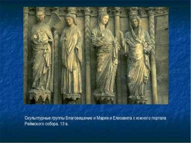 Скульптурные группы Благовещение и Мария и Елизавета с южного портала Реймско...
