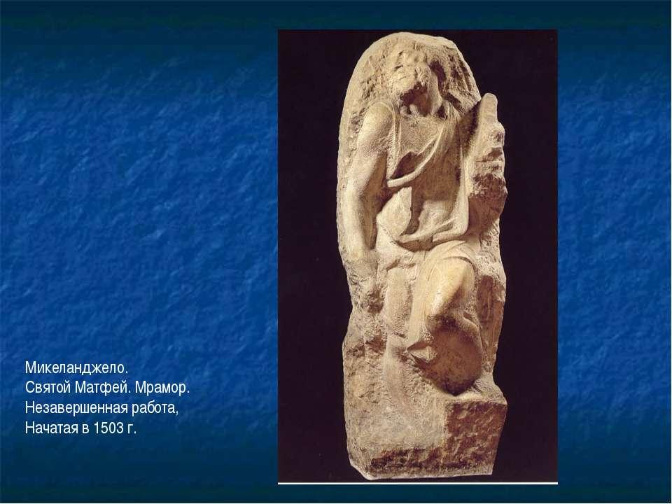 Микеланджело. Святой Матфей. Мрамор. Незавершенная работа, Начатая в 1503 г.