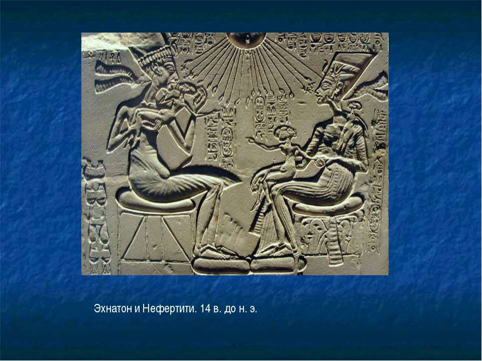 Эхнатон и Нефертити. 14 в. до н. э.