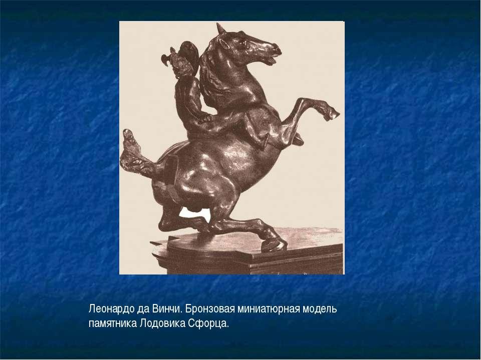 Леонардо да Винчи. Бронзовая миниатюрная модель памятника Лодовика Сфорца.