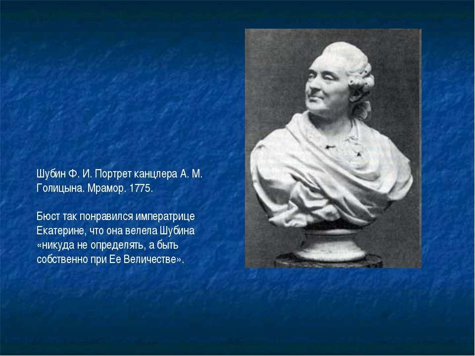 Шубин Ф. И. Портрет канцлера А. М. Голицына. Мрамор. 1775. Бюст так понравилс...
