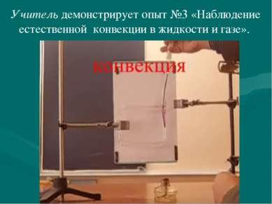 Учитель демонстрирует опыт №3 «Наблюдение естественной конвекции в жидкости и...