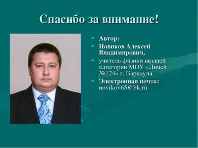 Спасибо за внимание! Автор: Новиков Алексей Владимирович, учитель физики высш...