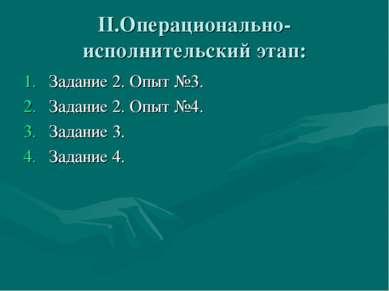 II.Операционально-исполнительский этап: Задание 2. Опыт №3. Задание 2. Опыт №...