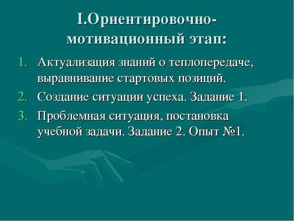 I.Ориентировочно-мотивационный этап: Актуализация знаний о теплопередаче, выр...